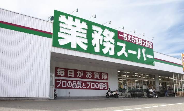 Siêu thị Gyoumu (業務)